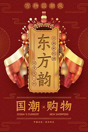 中国风国潮海报 (4)