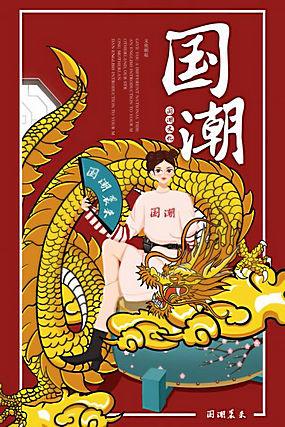 中国风国潮海报 (40)