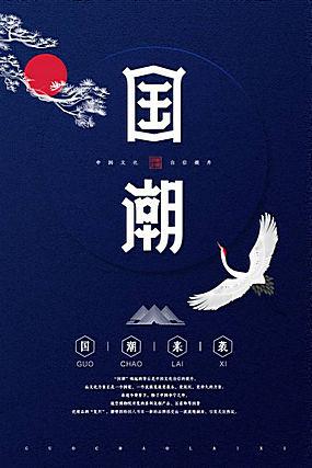 中国风国潮海报 (45)