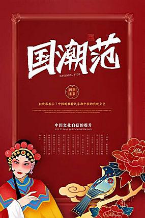 中国风国潮海报 (46)