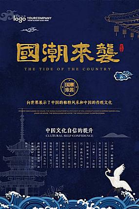 中国风国潮海报 (49)