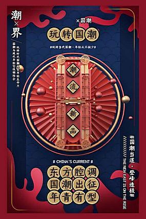 中国风国潮海报 (5)