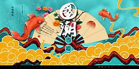 中国风国潮海报 (50)