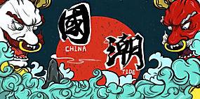 中国风国潮海报 (54)