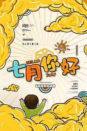 中国风国潮海报 (60)