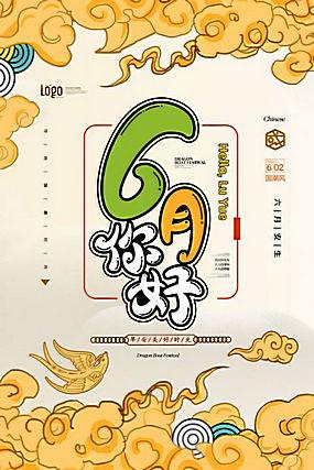 中国风国潮海报 (62)