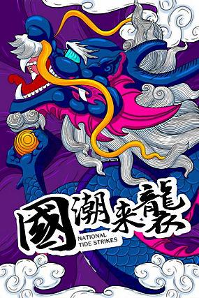 中国风国潮海报 (69)