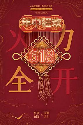 中国风国潮海报 (7)