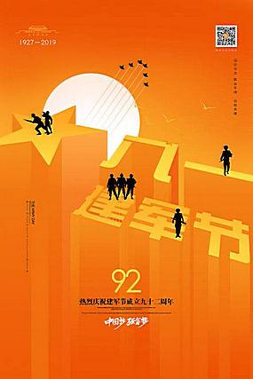 建军节海报 (79)