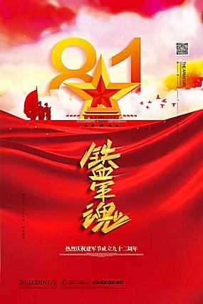 建军节海报 (82)