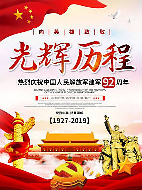 建军节海报 (88)