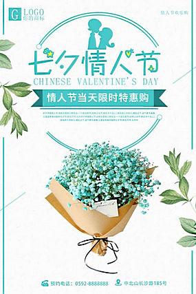 七夕海报模板 (99)