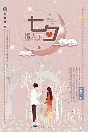 七夕海报模板 (66)