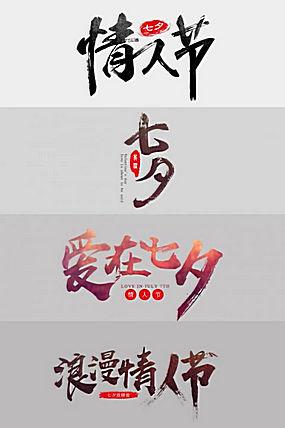 七夕海报模板 (69)