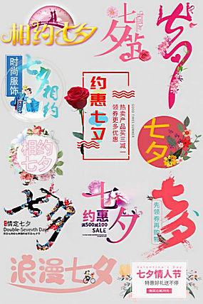 七夕海报模板 (73)