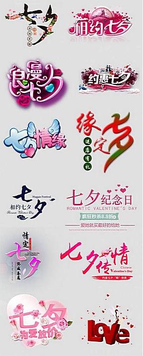 七夕海报模板 (74)