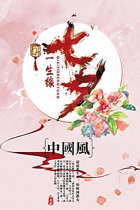 七夕海报模板 (80)