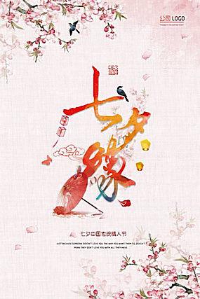 七夕海报模板 (85)