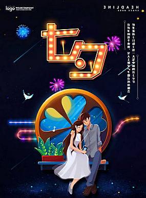 七夕海报模板 (87)