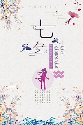 七夕海报模板 (88)