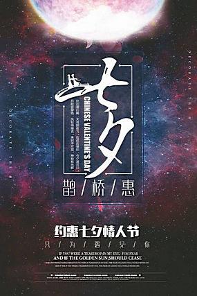 七夕海报模板 (91)