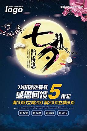 七夕海报模板 (92)