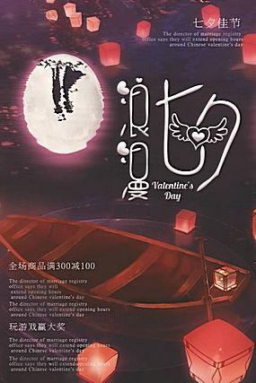 七夕海报模板 (95)