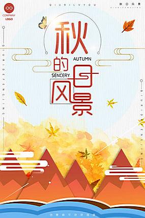 秋日风景扁平化创意海报