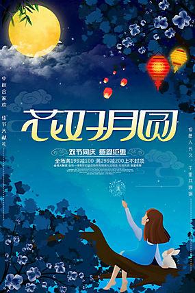 花好月圆手绘唯美中秋海报设计图片
