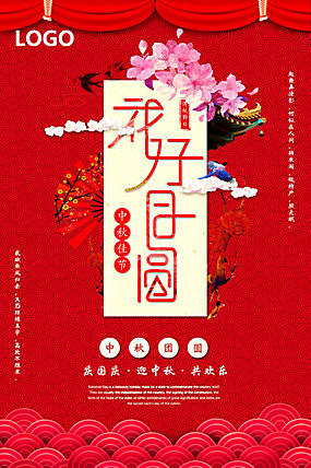 花好月圆中国风唯美中秋海报设计图片