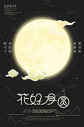 花好月圆唯美中秋海报背景图片