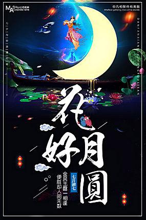 花好月圆唯美中秋海报设计图片