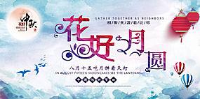 花好月圆中国风唯美中秋海报banner设计图片