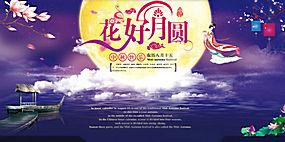 中国风唯美中秋海报设计图片