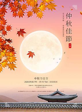 中秋淡雅唯美中秋海报设计图片