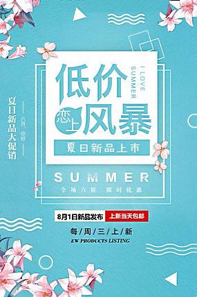网店夏季新品促销海报