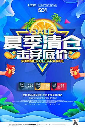 夏季低价促销海报