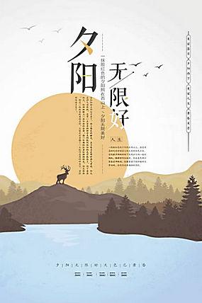 夕阳无限好山水风景海报