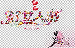 国际妇女节女人海报,38妇女节广告板材料PNG剪贴画文本,节日元素,图片