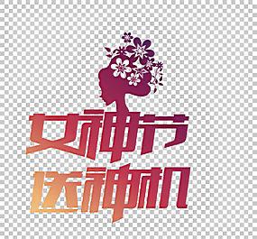 海报Web横幅,女神节PNG剪贴画文本,摄影,海报,徽标,洋红色,宗教,