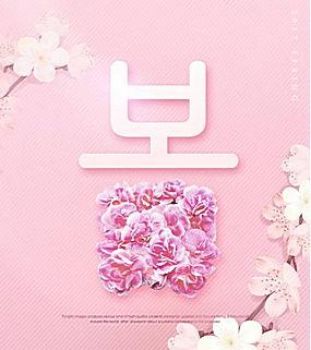 唯美鲜花植物海报 (1)