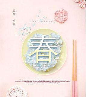 唯美鲜花植物海报 (2)