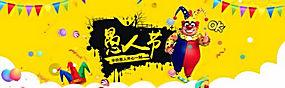 愚人节banner 愚人节横幅 (32)图片