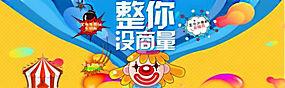 愚人节banner 愚人节横幅 (34)图片
