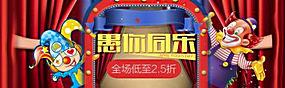 愚人节banner 愚人节横幅 (35)图片
