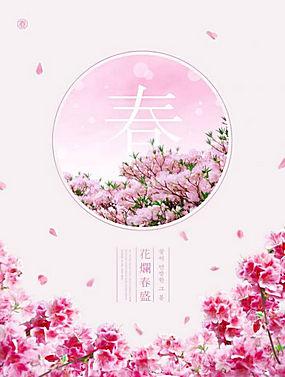 唯美春天风景海报 (1)