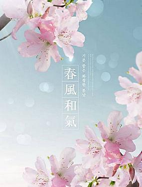 唯美春天风景海报 (2)