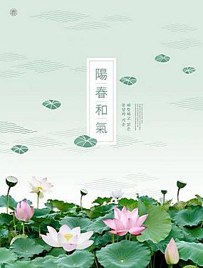 唯美春天风景海报 (3)