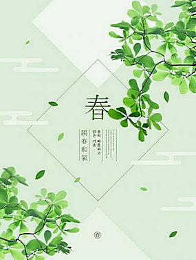 唯美春天风景海报 (4)