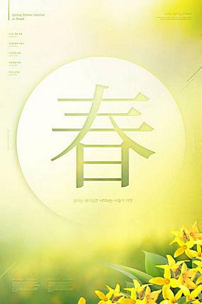 唯美春天风景海报 (7)